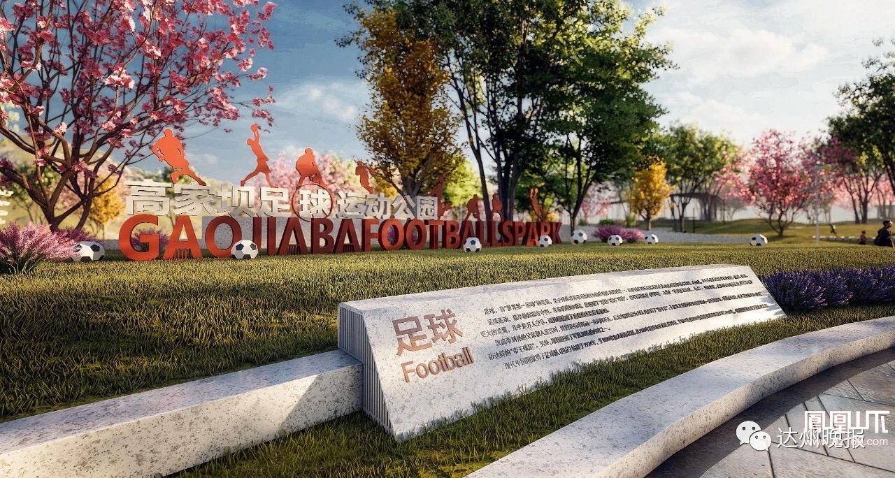 投资1.16亿元!达州又一个高大上的运动公园要来了!