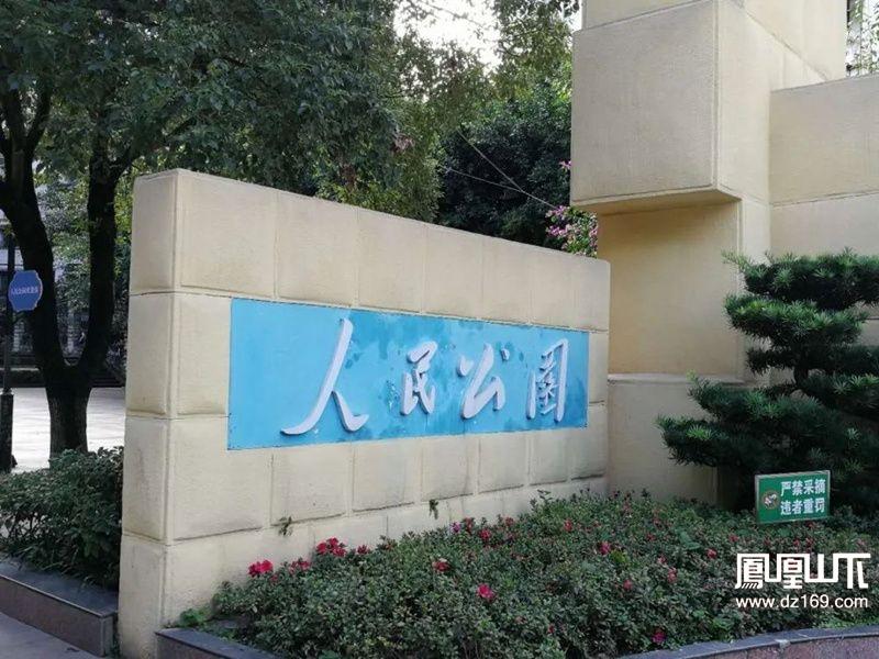 9月30日起人民公园将进行封闭式打造!