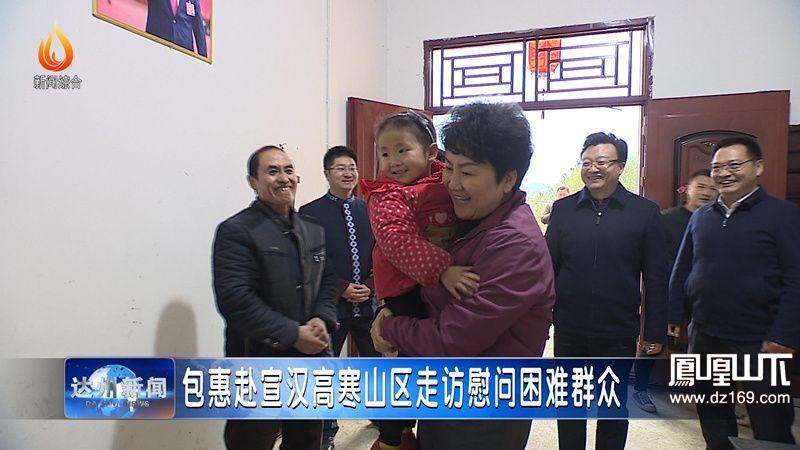 包惠赴宣汉高寒山区走访慰问困难群众