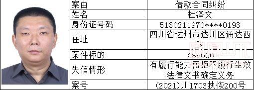 失信人 (4).jpg