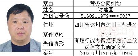 失信人 (8).jpg