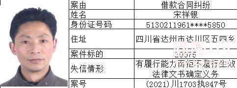 失信人 (12).jpg