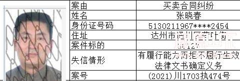失信人 (15).jpg