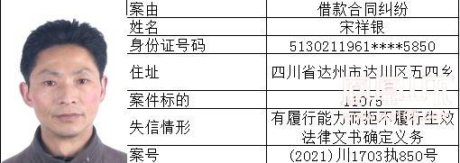 失信人 (13).jpg