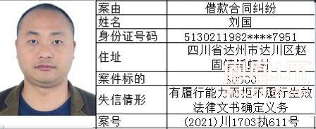 失信人 (32).jpg
