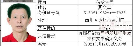 失信人 (19).jpg