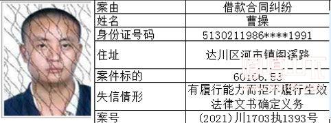 失信人 (27).jpg