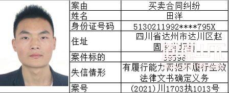 失信人 (23).jpg