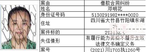 失信人 (28).jpg