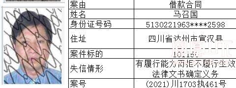 失信人 (18).jpg
