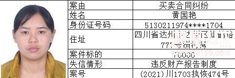 失信人 (41).jpg