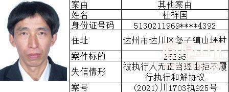 失信人 (37).jpg