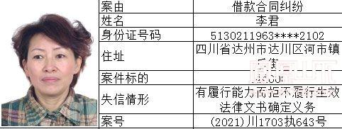 失信人 (35).jpg