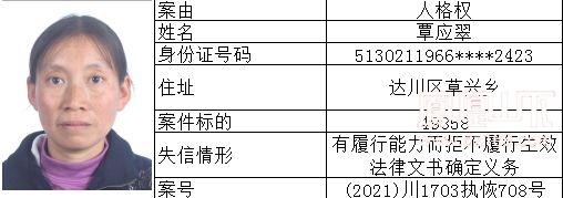 失信人 (51).jpg