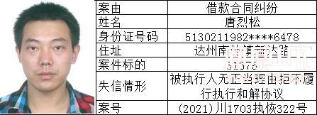 失信人 (55).jpg