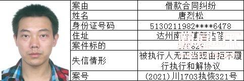 失信人 (56).jpg