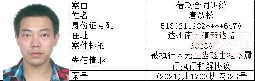 失信人 (57).jpg