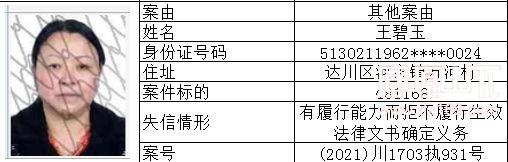 失信人 (54).jpg