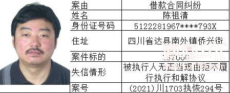 失信人 (58).jpg