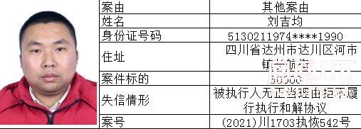 失信人 (60).jpg