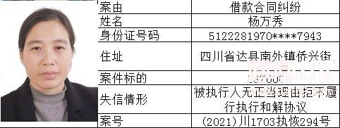 失信人 (59).jpg