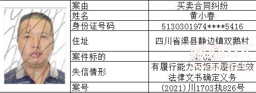 失信人 (66).jpg