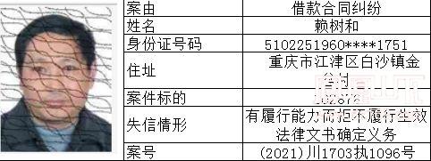 失信人 (68).jpg