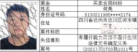 失信人 (65).jpg
