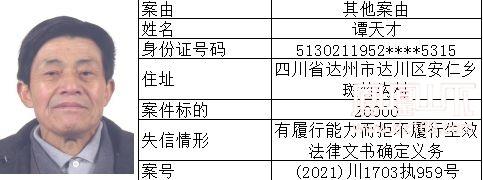 失信人 (76).jpg