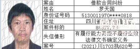 失信人 (81).jpg