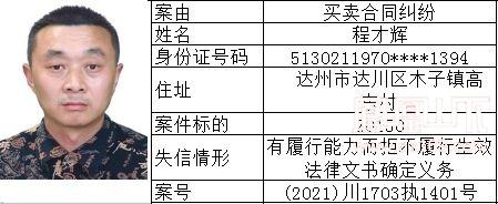 失信人 (78).jpg