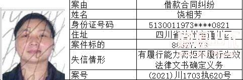 失信人 (82).jpg