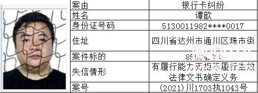 失信人 (86).jpg