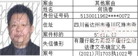失信人 (90).jpg