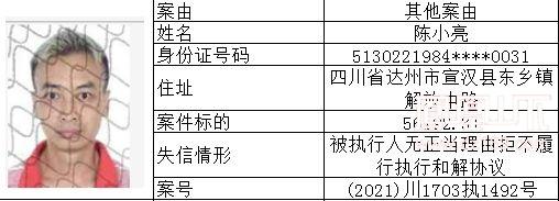失信人 (95).jpg