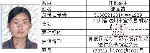 失信人 (92).jpg
