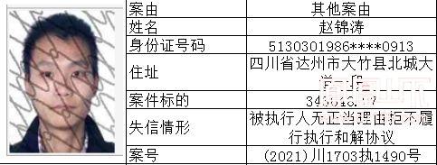 失信人 (94).jpg