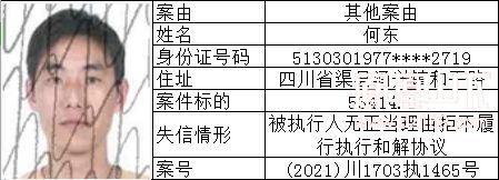 失信人 (99).jpg