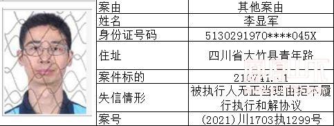 失信人 (103).jpg