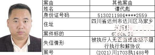 失信人 (98).jpg