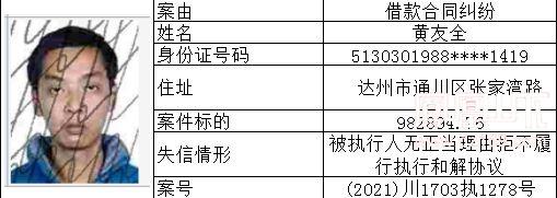 失信人 (113).jpg
