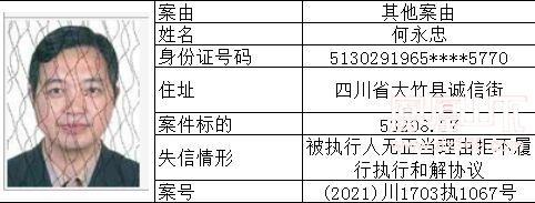 失信人 (115).jpg