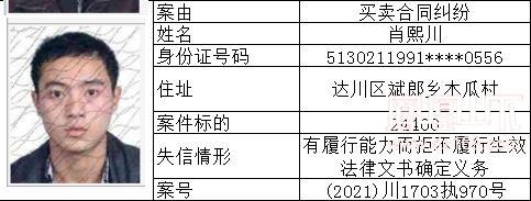 失信人 (127).jpg