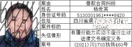 失信人 (123).jpg