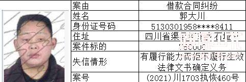 失信人 (124).jpg