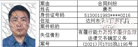 失信人 (130).jpg