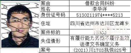 失信人 (138).jpg