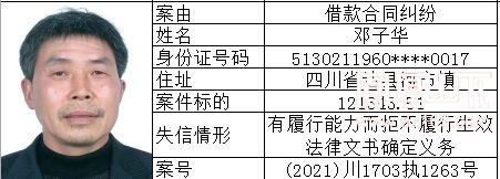 失信人 (135).jpg