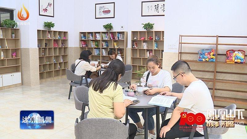 大竹县打造小区共享空间 提升居民幸福感
