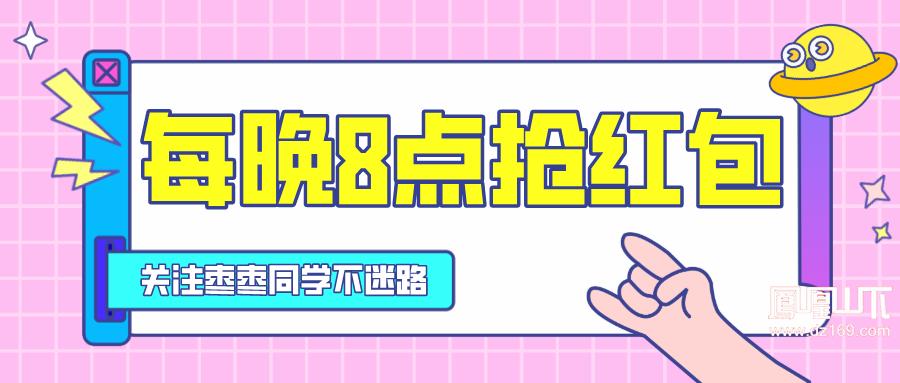 【晚8点红包】国庆节要来咯!你换上凤凰山下国庆专属头像框了吗?来比比谁的更好看!